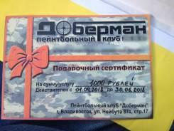 Сертификат на пейнтбол на 1000 р - продаю за недабностью .