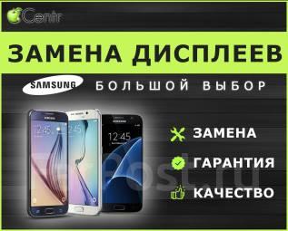 Большой Ассортимент Дисплеев Samsung! Установка! Качество! Гарантия