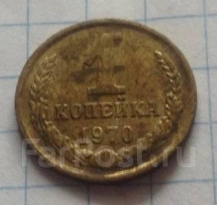СССР. 1 копейка 1970 года.