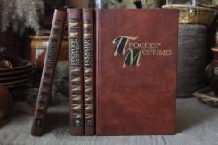 П. Мериме Собрание сочинений в 4-х томах