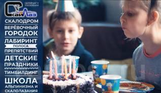 Организация детских праздников, эстафеты, соревнования, квесты