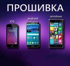 Прошивка Всех Телефонов и Планшетов, Быстро и Качественно
