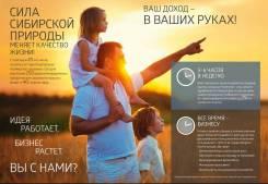 """Консультант """"Сибирское здоровье"""""""