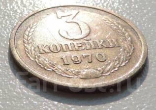 СССР. 3 копейки 1970 года
