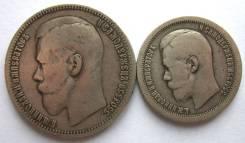 1 Рубль и 50 Копеек 1896 год Гурт * - Чекан Парижа Николай II Россия