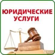 Юридическая защита -Гражданское, Трудовое, Административное, Уголовное