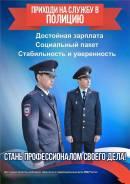 Полицейский-водитель. ОРОиКПиО УМВД России. Проспект Ленина 38/3