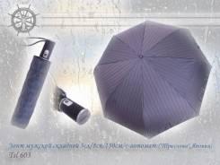 """Зонт мужской складной 3сл/8сп/130см (""""Три слона"""", Япония)-tsl-m-603-1"""