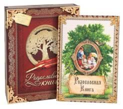 Книги родословные. Под заказ