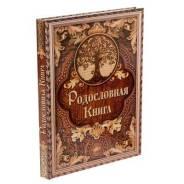Книги родословные.