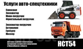Услуги спецтехники в Новосибирске