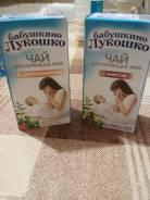 """Чай """"Бабушкино Лукошко"""" отдам бесплатно"""