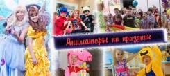 Аниматоры. Новые Герои и Программы. Клоуны на Праздник.