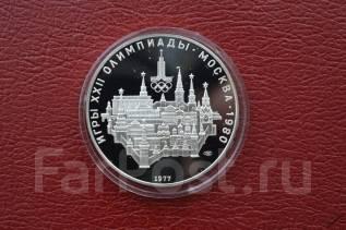 10 рублей.1977г. ЛМД. Игры XXII олимпиады. Москва. Серебро.