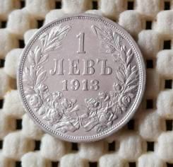 Болгария 1 лев 1913г Ag835 UNC