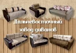 Мягкая мебель от производителя. Акция длится до 25 июня