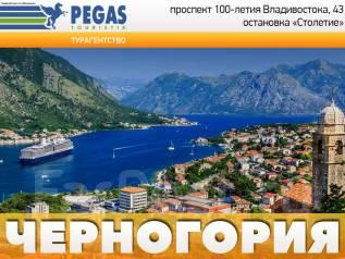 Черногория. Будва. Пляжный отдых. Черногория с вылетом из Москвы