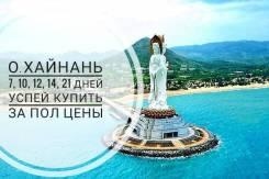 Санья. Пляжный отдых. Горящий ТУР:29/04, 04/05, 13/05 ,18/05, 20/05 Акция: дарим 1000 рублей