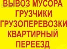 Грузоперевозки Переезды Грузчики Вывоз любого мусора Ангарск