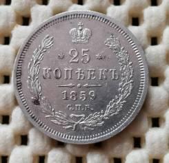 25 копеек 1859г. Редкий. Биткин (R)