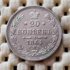 20 копеек 1864г (НФ) Ag750