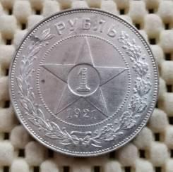 1 рубль 1921г Ag900 aUNC