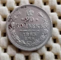 20 копеек 1865г (НФ) Ag750