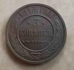 3 копейки 1915г UNC
