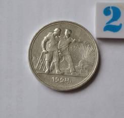 1 рубль 1924 года ПЛ Серебро Обмен
