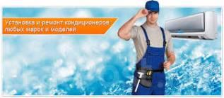 Тех. Обслуживание, чистка, заправка и ремонт кондиционеров