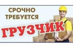 Грузчик. ИП Багданов В.В. Ленина 99