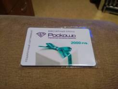 Подарочный сертификат Роскошь
