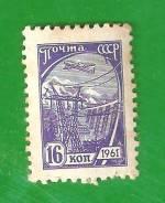 Марка 16 копеек 1961 г. СССР. Стандарт.