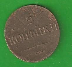 2 копейки 1838 г. СМ. Царская Россия.