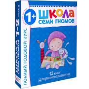 Книга Школа Семи Гномов 1-2 лет