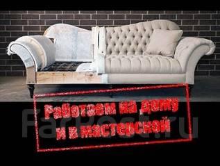 Перетяжка мягкой мебели , замена пружины на дому 20 лет опыта! Гарантия