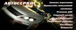 Автосервис в Магадане: диагностика / ремонт / рихтовка / покраска