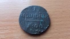 1 копейка 1800 ЕМ Павел 1 Медь