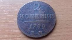 2 копейки 1799 ЕМ Павел 1 Медь