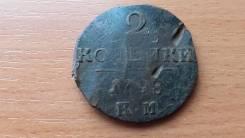 2 копейки 1798 КМ Павел 1 Медь