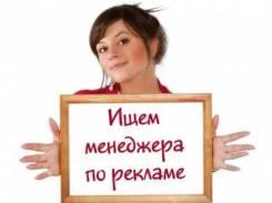 Менеджер по рекламе. ИП Федоров А.В. Центральный округ