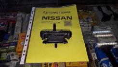 Подушка двигателя. Nissan Vanette Двигатель R2