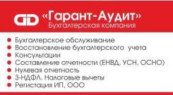 Недорого любые бухгалтерские услуги ООО/ИП. Сдача отчётности.