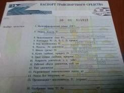 ГАЗ 31029 Волга. Продам ПТС с железом