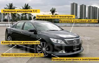 Автоэксперт. Подбор и диагностика автомобиля перед покупкой в Иркутске