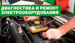 Автоэлектрик. Сканер. Выезд Арсеньев и другие районы.