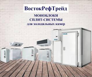 Моноблоки, сплит-системы, холодильные камеры в наличии