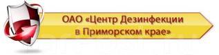 Менеджер. ОАО Центр дезинфекции в ПК. Улица Сельская 3в