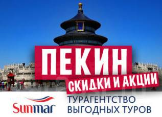 Пекин. Шоппинг. Пекин - многоликая столица! Тур на скоростной электричке