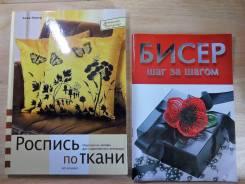 Книга по рукоделию и ещё одну в подарок
